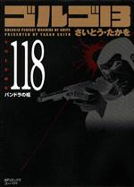 [文庫]ゴルゴ13 (118)