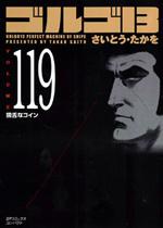 [文庫]ゴルゴ13 (119)