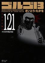 [文庫]ゴルゴ13 (121)