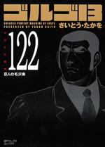 [文庫]ゴルゴ13 (122)