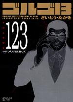 [文庫]ゴルゴ13 (123)