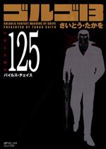 [文庫]ゴルゴ13 (125)