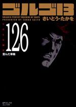 [文庫]ゴルゴ13 (126)