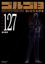 [文庫]ゴルゴ13 (127)