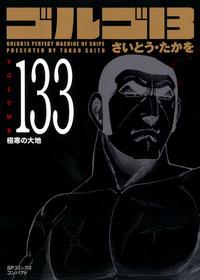 [文庫]ゴルゴ13 (133)