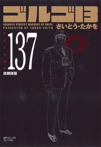 [文庫]ゴルゴ13 (137)