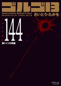 [文庫]ゴルゴ13 (144)