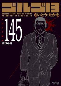 [文庫]ゴルゴ13 (145)