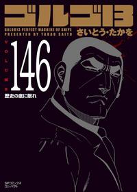 [文庫]ゴルゴ13 (146)