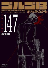[文庫]ゴルゴ13 (147)