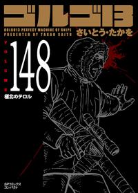 [文庫]ゴルゴ13 (148)
