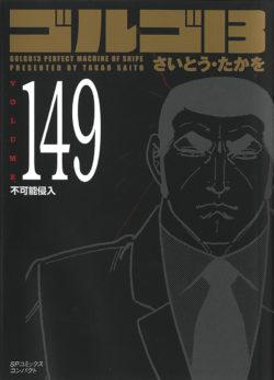 [文庫]ゴルゴ13 (149)