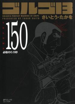 [文庫]ゴルゴ13 (150)