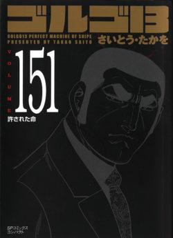 [文庫]ゴルゴ13 (151)