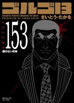 [文庫]ゴルゴ13 (153)