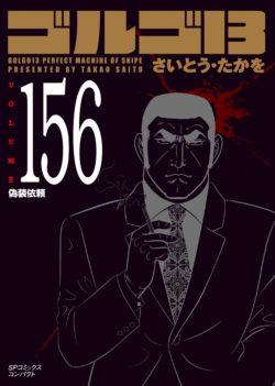 [文庫]ゴルゴ13 (156)
