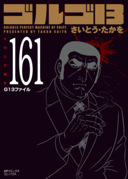 161cover [更新済み]