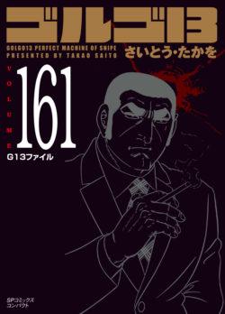 [文庫]ゴルゴ13 (161)