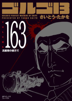 163cover [更新済み]
