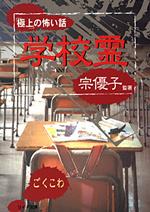 「極上」の怖い話 ~学校霊~
