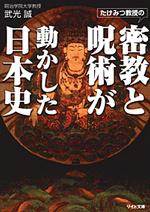 密教と呪術が動かした日本史