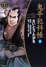 鬼平犯科帳 (37)
