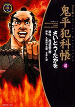 鬼平犯科帳 (40)