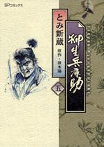 柳生兵庫助 (5)