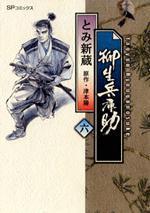 柳生兵庫助 (6)