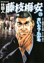 仕掛人 藤枝梅安 (20)