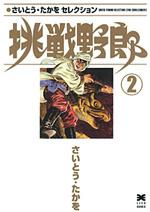 [文庫]さいとう・たかをセレクション 挑戦野郎 (2)