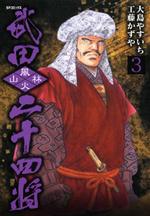 武田二十四将 (3)