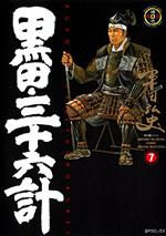 黒田・三十六計 (7)
