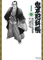 [文庫]鬼平犯科帳 (2)