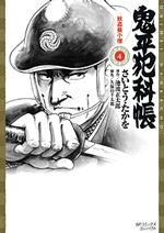 [文庫]鬼平犯科帳 (4)