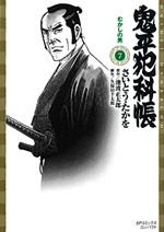 [文庫]鬼平犯科帳 (7)