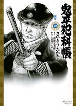 [文庫]鬼平犯科帳 (10)