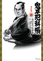 [文庫]鬼平犯科帳 (11)