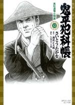 [文庫]鬼平犯科帳 (12)