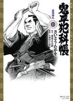 [文庫]鬼平犯科帳 (13)