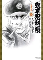 [文庫]鬼平犯科帳 (14)