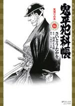 [文庫]鬼平犯科帳 (16)