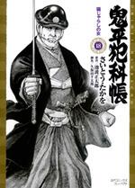 [文庫]鬼平犯科帳 (18)