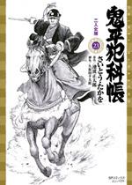[文庫]鬼平犯科帳 (23)