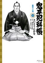 [文庫]鬼平犯科帳 (25)