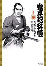 [文庫]鬼平犯科帳 (29)