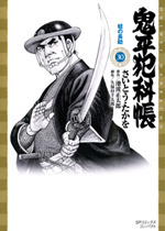 [文庫]鬼平犯科帳 (30)
