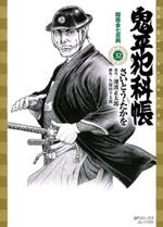 [文庫]鬼平犯科帳 (32)