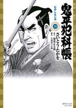 [文庫]鬼平犯科帳 (35)