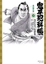 [文庫]鬼平犯科帳 (37)